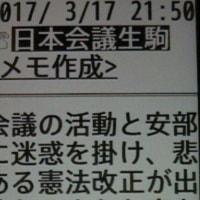 日本最大の保守組織「日本会議」とな何ぞや