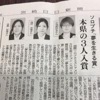 宮崎県から3人入賞