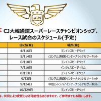 Rs:来年のスーパーレース スケジュール(予定)