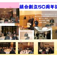 組合創立50周年記念式典