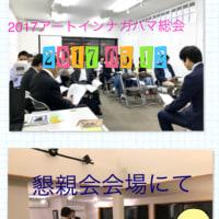 2017年AIN総会&懇親会