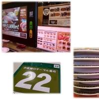 久しぶりに・・はま寿司ランチ・・・