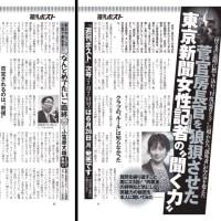 マスコミのお手本か?東京新聞の女性記者!