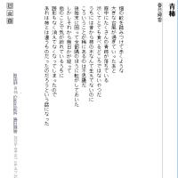 春日線香 現代詩 「青柿」