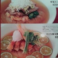 ネギ塩タン冷麺 旨し!