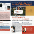 『Do the Challenge』 Vol.1