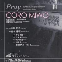 合唱団MIWO=モーツァルト「レクイエム」他