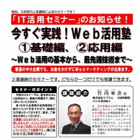 東京瑞穂で2日コースのWeb活用塾