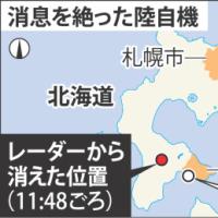 函館付近で自衛隊機 行方不明!!