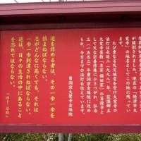 市老連役員視察研修旅行 2日目    静岡県      2017.02.21~22