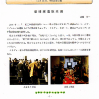 全国日豪協会連合会連絡事務局よりじょうえつ日豪協会会報65号