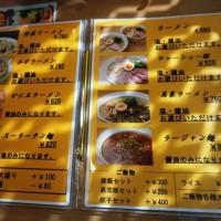 彩蓮@大森台 このエリア最強!ラージャン麺が凄い!26日は裏チャンネル!