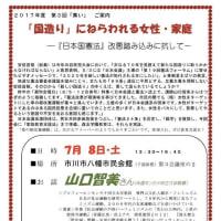 7.8市川憲法の集い