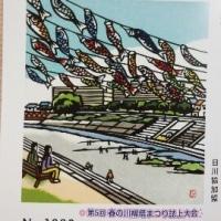 第5回 春の川柳塔まつり誌上大会