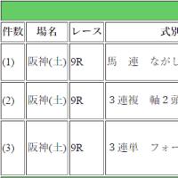 京橋特別・出石特別・垂水S・大沼S・夏至S