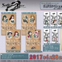 玉光堂・バンダレコード・ライオン堂 限定『STEINS;GATE 0』グッズ4/28発売!