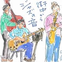 街中から ジャズの音