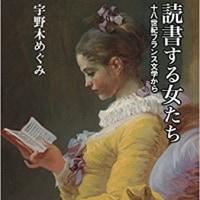 『読書する女たち』