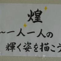 明日は第36回佐志中学校文化発表会