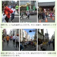 懐かしの東京マラソン