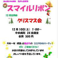 12月の患者会(12/10)はクリスマス会です♪