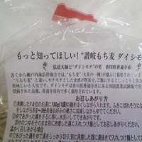 2017・4・21(金)…瀬戸内讃岐工房㈱「讃岐ダイシモチ麦麺」