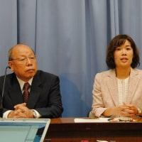 【衆議院大阪3区小選挙区予定候補の交代について】