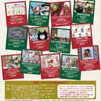 ◎クリスマスイベント詳細&ポスター◎