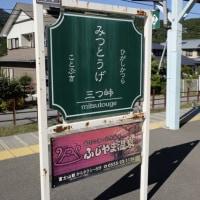 10/15の富士急行撮影 後編