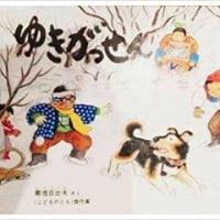 関東にも雪!『ゆきがっせん』
