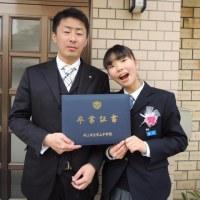 あいらの卒業・入学式 2017.03.14・4.10 「299」