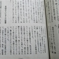 昭恵夫人付政府職員の問題メール
