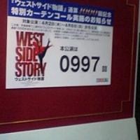 ウェストサイド物語 08/04/04(金)~特別カテコ