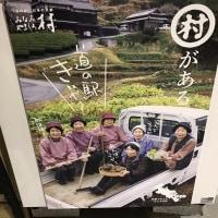 京都府南山城村 道の駅 お茶の京都 みなみやましろ村