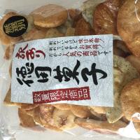 「訳あり 徳用ミックスせんべい」(うさぎや)神戸・学園都市#2