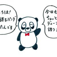 死を語るパンダ!? 「汝自身を知れ」グノーティ・セアウトン(gnothi seauton)