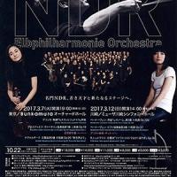 3/12(日)NDRエルプフィル/アリス=紗良・オットの絶品ベートーヴェンP協3番とウルバンスキの「ツァラ」