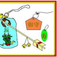 人生激情2461(謹賀新年⋰とり年)