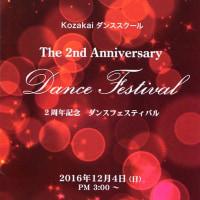 2周年記念 ダンスフェスティバル