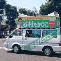 谷村たかひこ候補と第1声(東京都議選北多摩1区)
