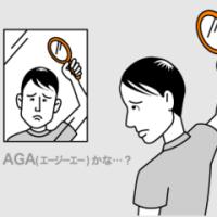 「根活」男性の味方・AGA脱毛症治療薬