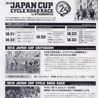 2016ジャパンカップサイクルロードレース(チラシ)