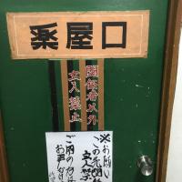 浅草演芸ホール楽屋口