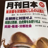 月刊日本11月号が届く、とりあえず「東京都を伏魔殿にしたのは誰だ」よ読む。 そんなことは、石原都政をずっと支持、選択してきた都民に決まっているだろう。 では何故都民なのか?