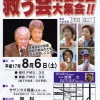 8月6/7日拉致被害者救出集会にご参加を!