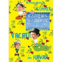 『有吉の夏休み 密着100時間 in Hawaii もっと見たかった人のために放送できなかったやつも入れましたDVD』