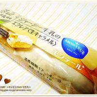 "NEW!モンテール ""ジャージー牛乳のエクレア・生キャラメル"" (MONTEUR)"