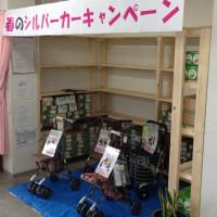 春のシルバーカーキャンペーン実施中!!