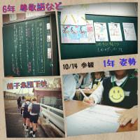 10/14 小学校 参観・PTA・親子集団下校
