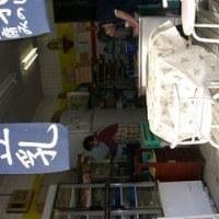 井出豆腐さんのEAT IN コーナー